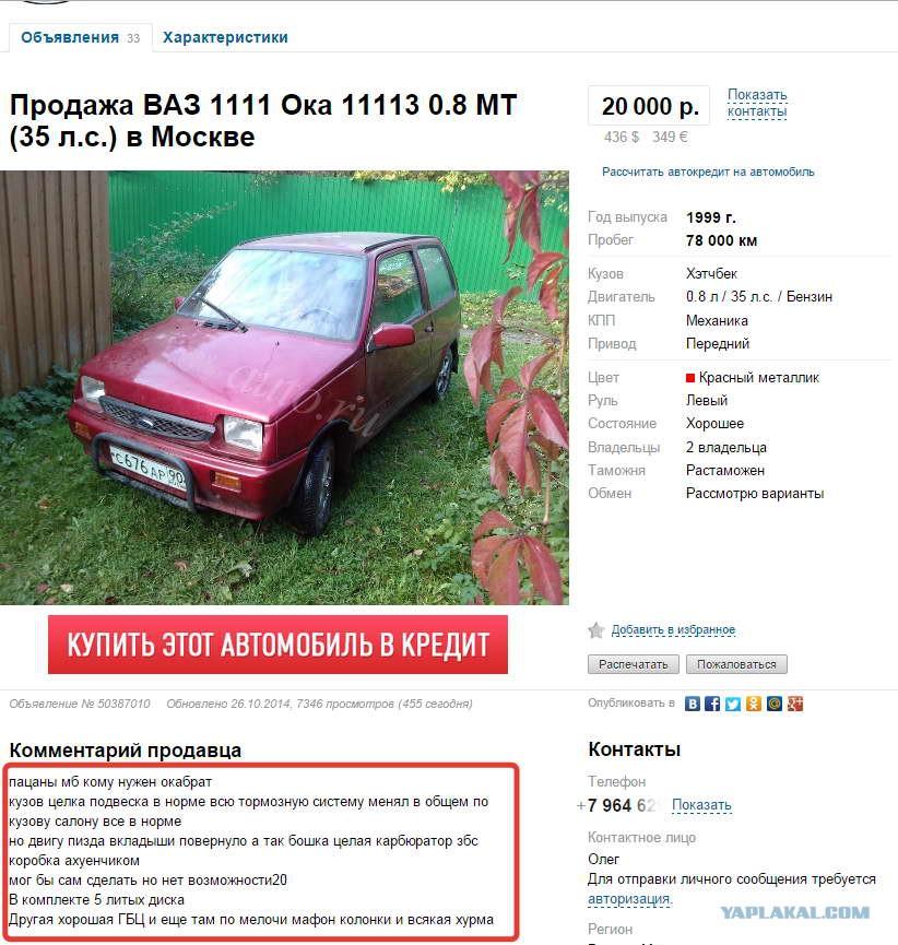 объявления о продаже машин в картинках картинка образцами