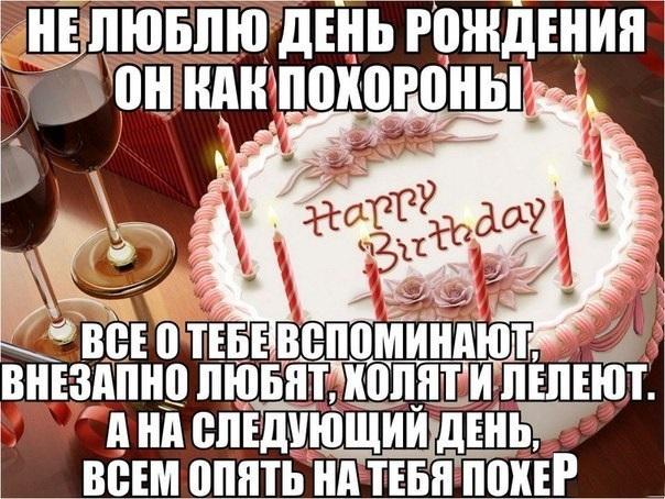 Цитата поздравления с днем рождения себя