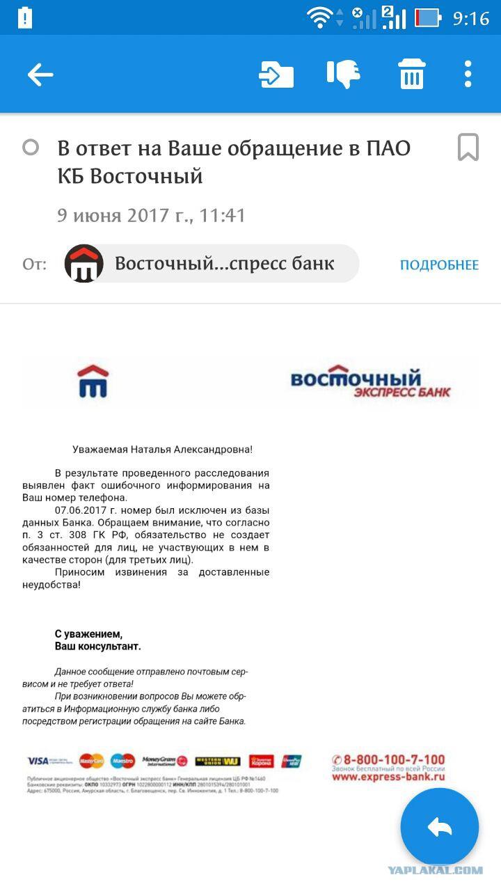 Восточный экспресс банк отдел взыскания задолженности заявление приставам о принятии исполнительного листа образец