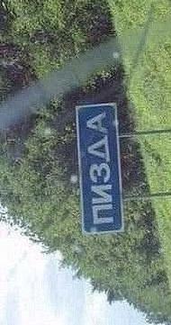 Знак у дороги пизда вот и всё