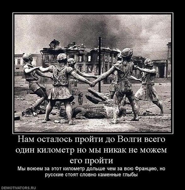 10 фактов о Сталинградской битве.