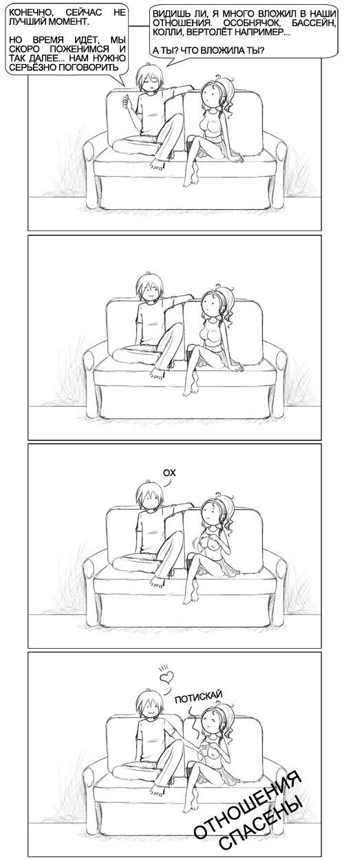 статус про знакомство с девушке