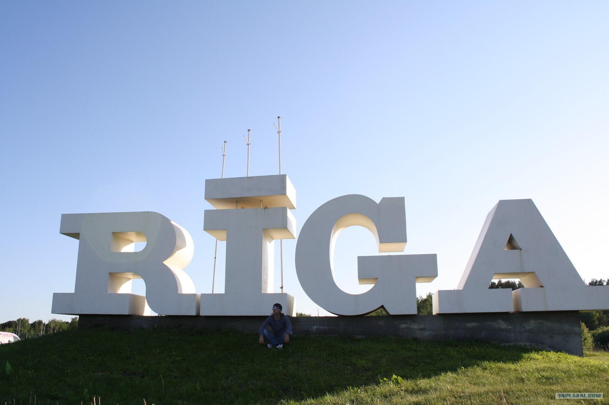латвия. рига фото