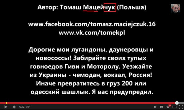 Поляк, устроивший скандал на ТВЦ, просит прощения, одновременно оскверняя  цвета Российского флага