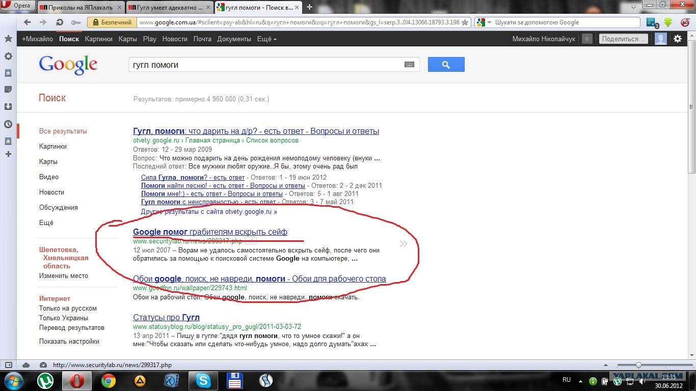Гугль хуйня