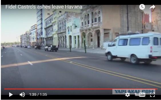 Кастро отправился в последний путь на УАЗе