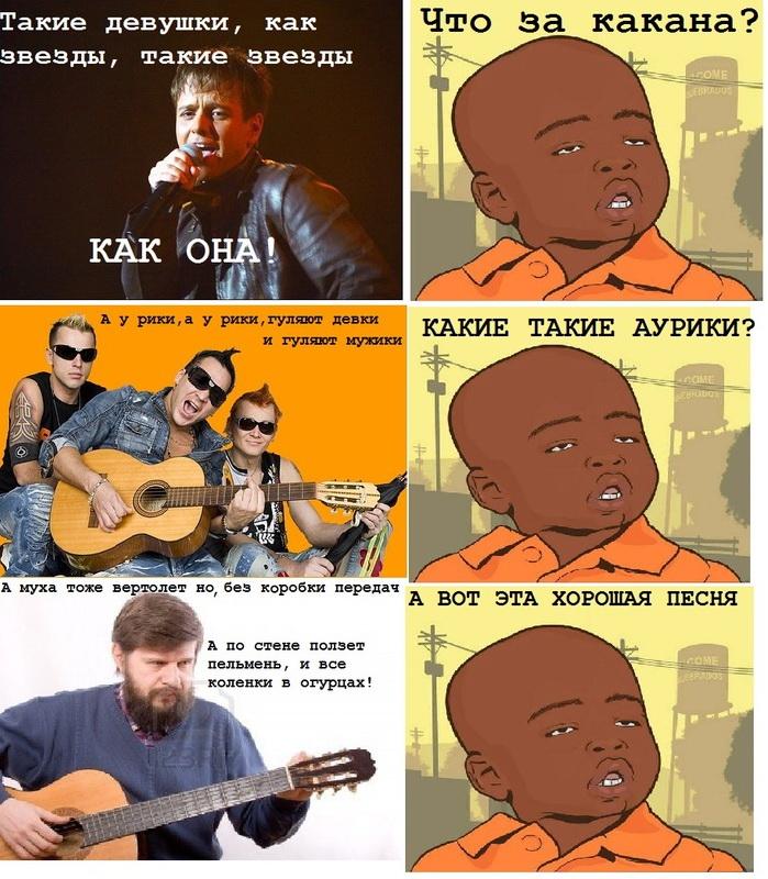 Новый, смешные картинки с текстами песен