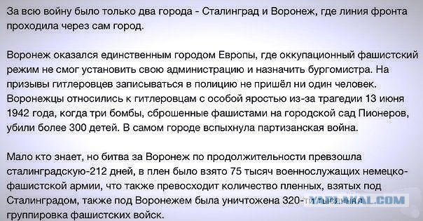 150 километров до Сталинграда