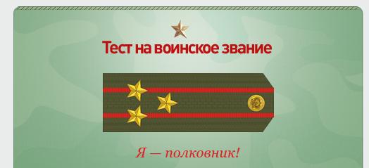 Поздравления полковника с повышением
