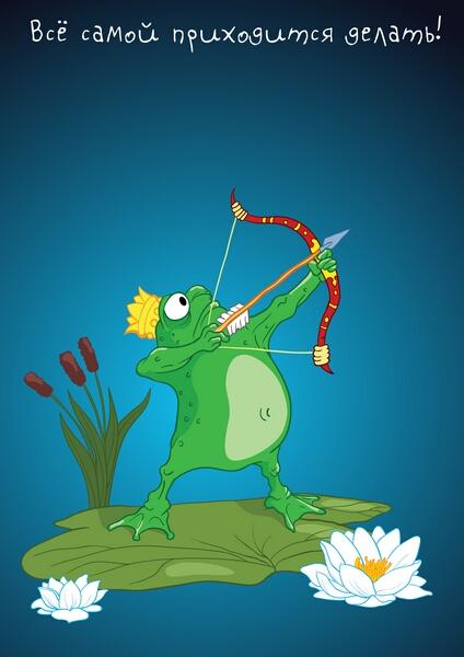 Смешные картинки про царевну лягушку