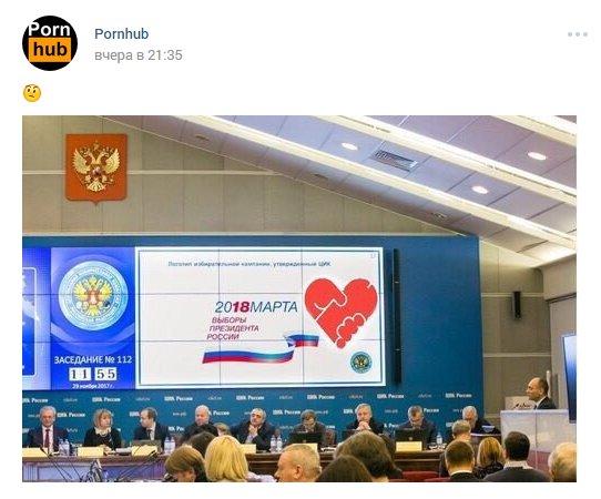 Лого выборов за 37 млн