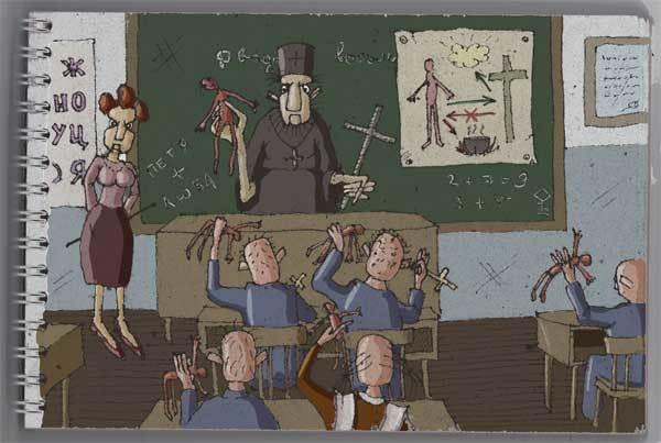 Образование... Негодования псто