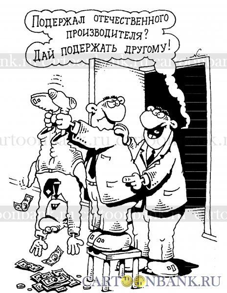 Картинки по запросу карикатура самозанятые