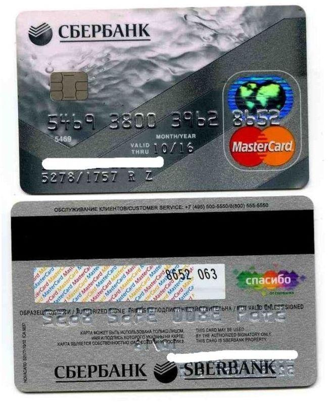 станицы фото настоящих банковских карт для