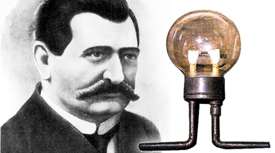 Картинки лодыгин лампа