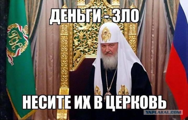 Картинки по запросу РПЦ