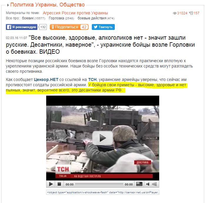 если украина цензор нет фотожабы тому концы синтетического