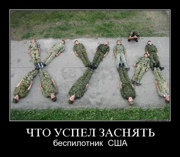Стратегический беспилотник США провёл разведку Крыма и Донбасса