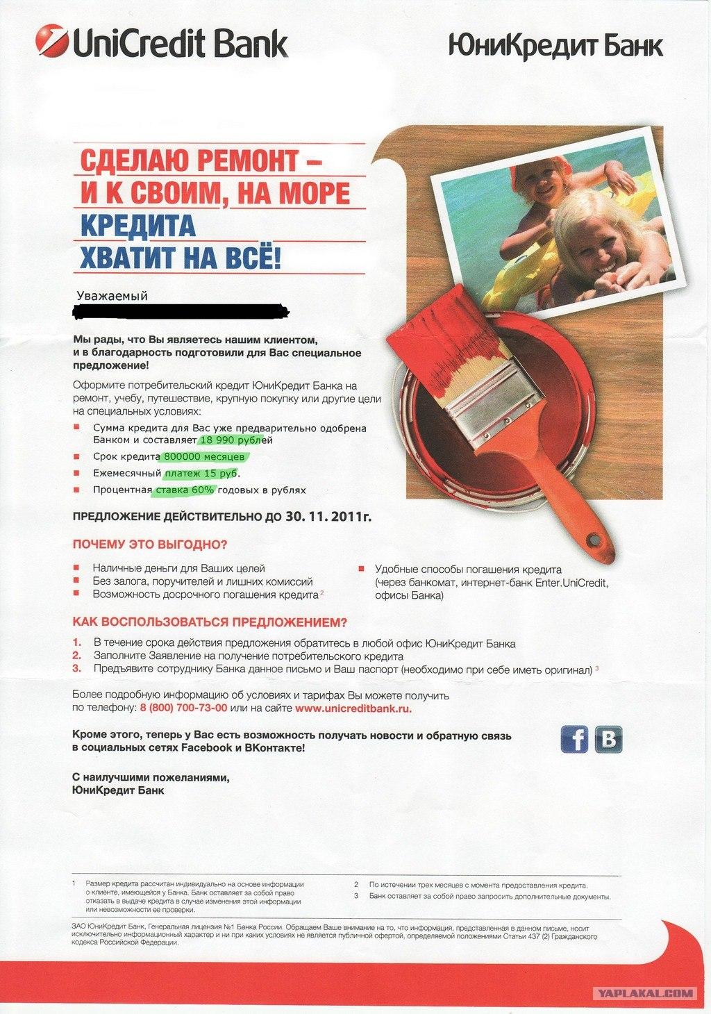 потребительский кредит 800000 банк банкрот платить ли кредит