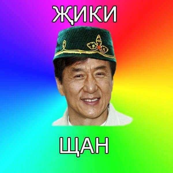 Прикольные картинки татарские, картинки днем