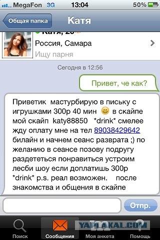 Секс по переписке скайпу фото 562-225