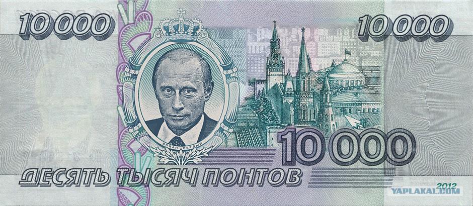 Десятитысячная купюра россии мешочки для монет
