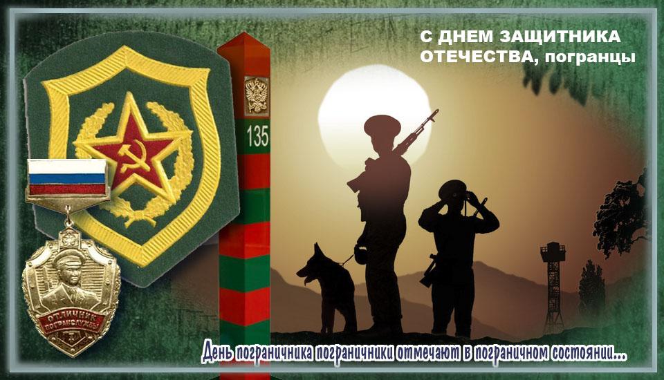 открытка с 23 февраля пограничникам видеосъемка, проводимая для