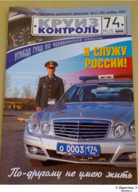 Иномарки на службе в СССР