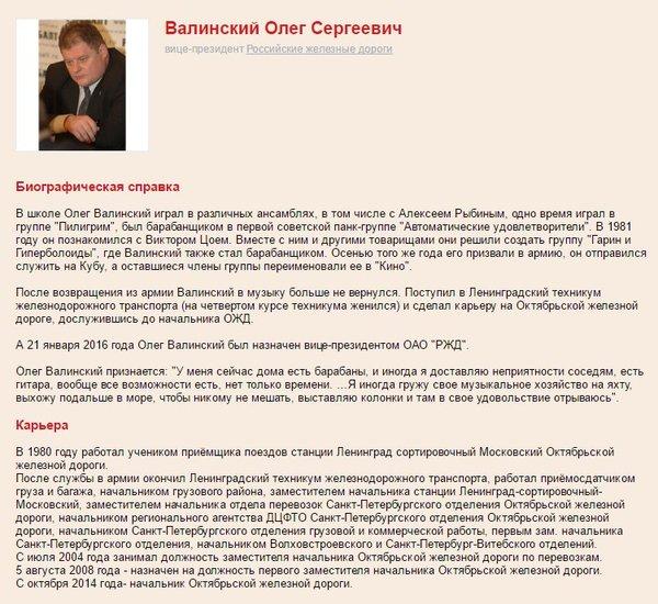 Особняк топ-менеджера РЖД сгорел из-за взрыва смартфона
