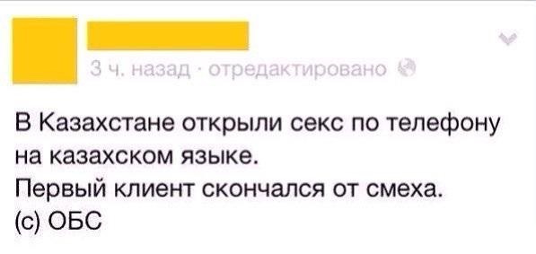 Казахский секс по телефону фото 670-348