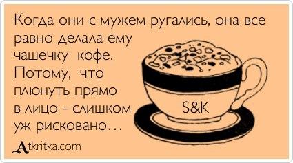 если мужу плюнуть в чай ч его приворожу?