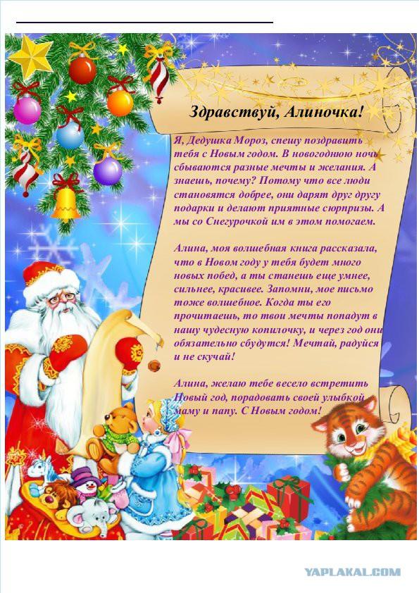 Поздравления для насти с новым годом