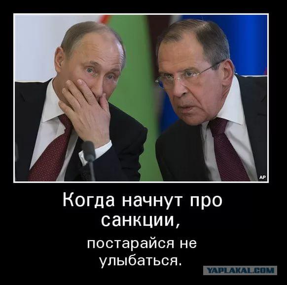Демотиваторы о санкциях америки мастер-классе