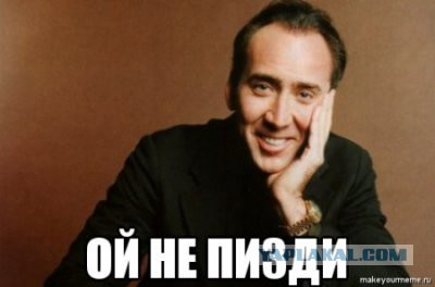 Николас Кейдж - ЯПлакалъ