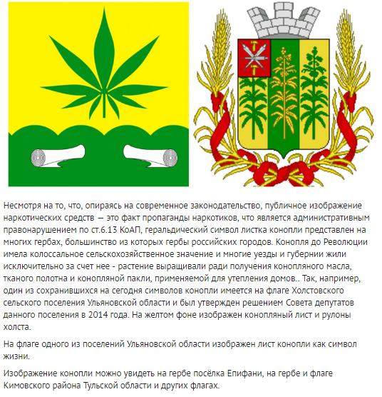 На каком гербе изображена конопля конопляное семя и льняное это что