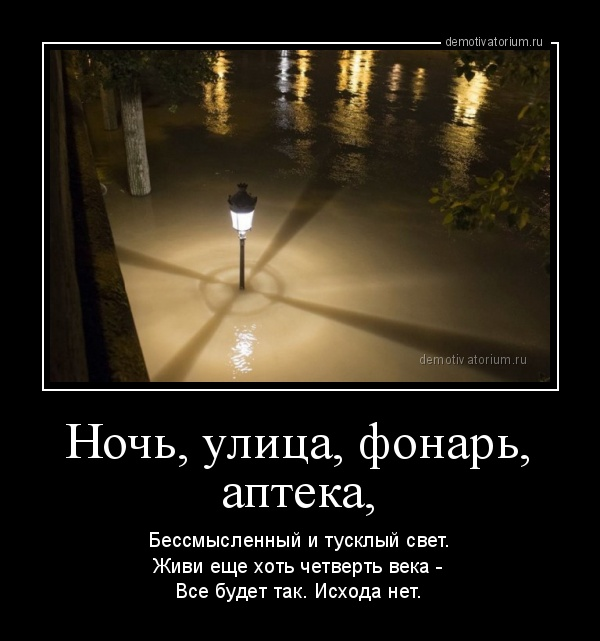 Картинки с надписью ночь улица фонарь аптека, красивое картинки