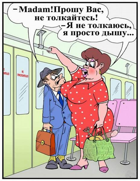 Наша жизнь в карикатурах