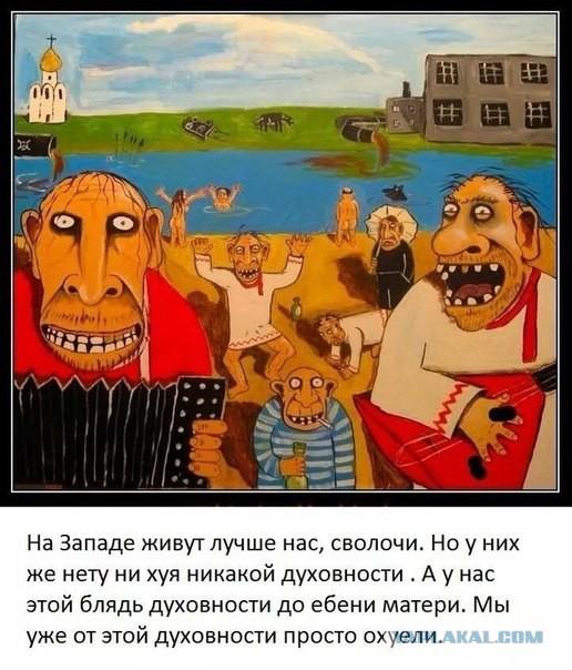 О загадочной русской душе