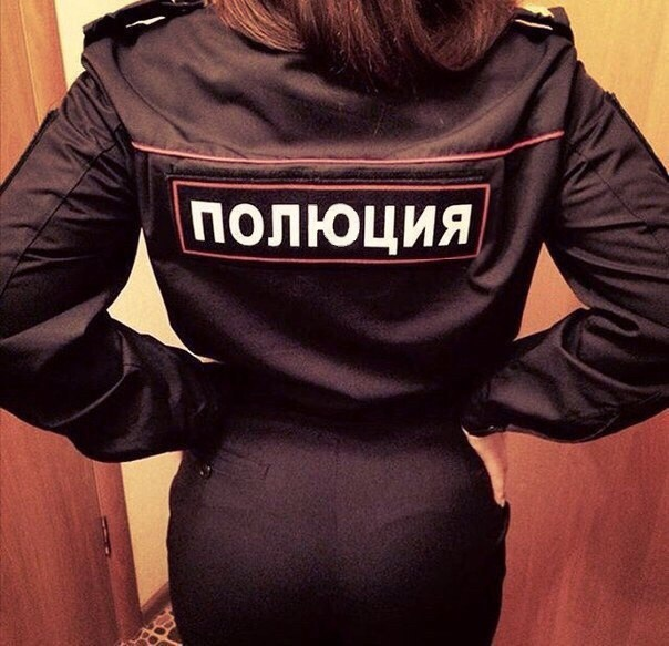 Девушка со спины с надписью полиция, юбилею теще картинки