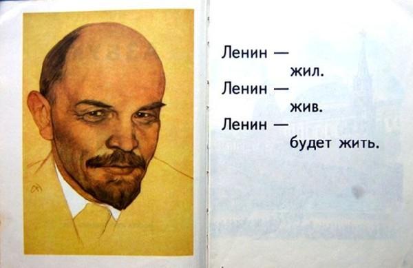 Ленину за сиську