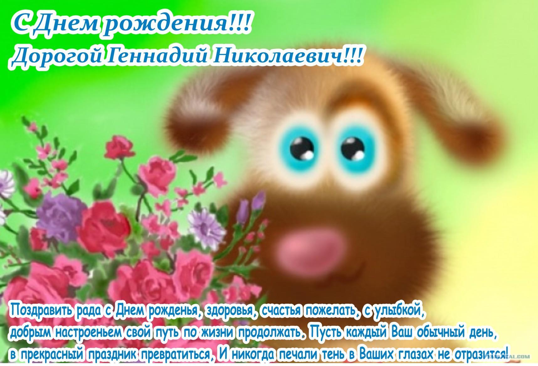 Для конверта, открытка геннадий николаевич с юбилеем