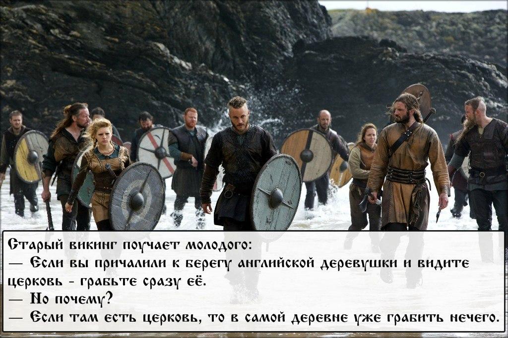 демотиватор про викингов возникают такие ситуации