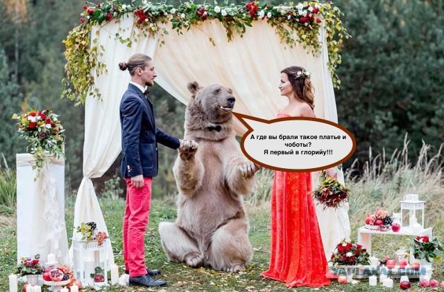 Типичная свадьба по-русски: церемонию бракосочетания провел медведь