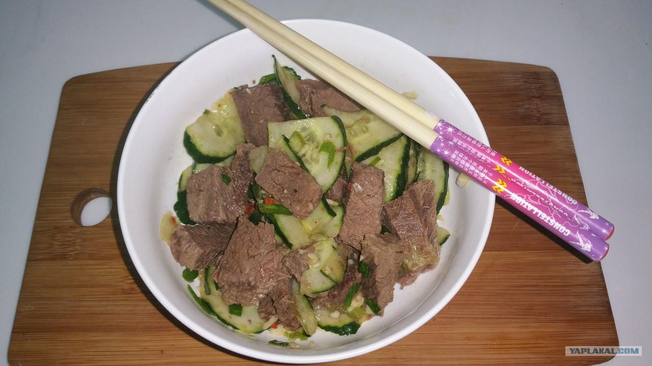 Салат китайский с говядиной
