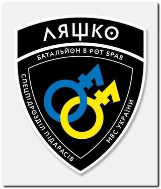 шевроны украинской армии фото