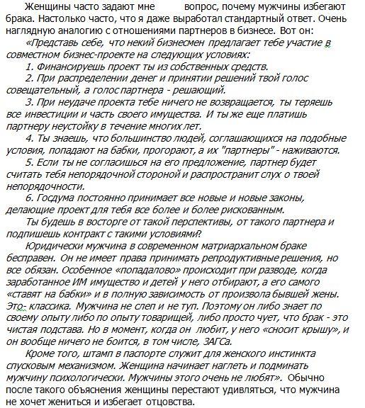 Жириновский о женщинах