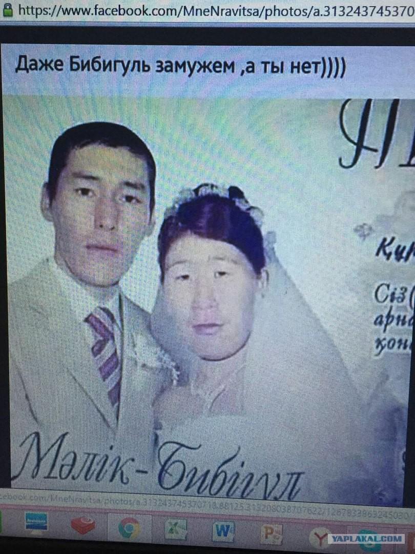 даже бибигуль замужем а ты нет картинка фотографе