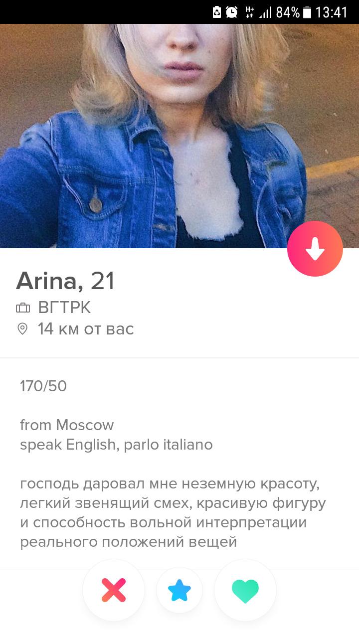Фигура девушки в 14
