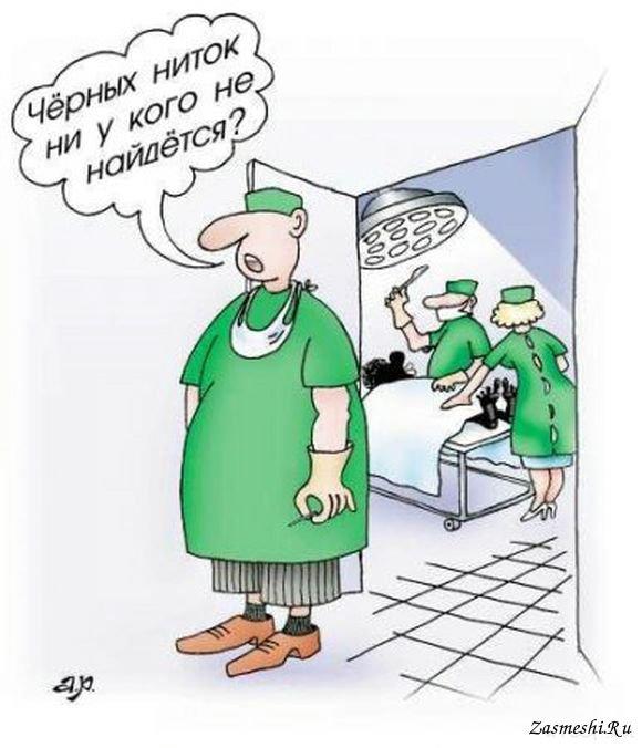 речь пойдёт медики гуляют картинки с юмором делом необходимо перелить