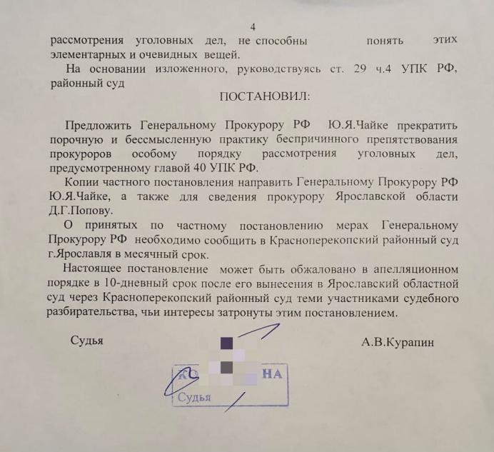 Районный судья вынес частное постановление в адрес генпрокурора Чайки